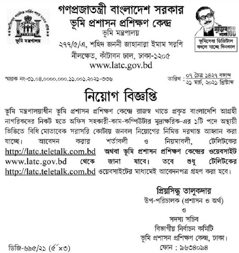 Land Administration Training Centre Job Circular April 2021