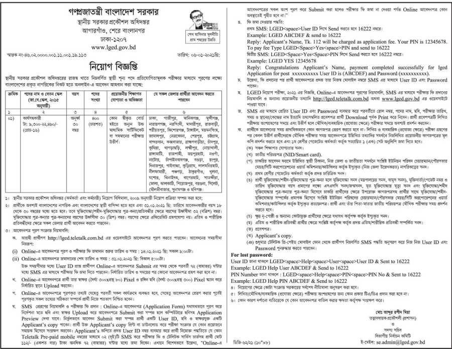 Local Government Engineering Department (LGED) Job Circular January 2021