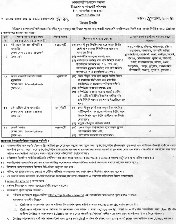 Department of Immigration and Passports Office Job Circular November 2020