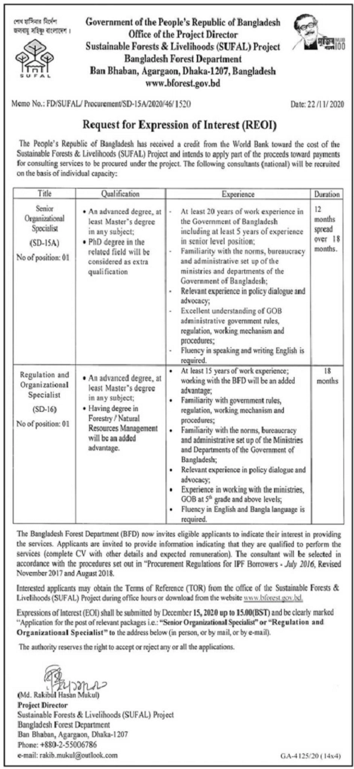 Ministry of Environment and Forests Job Circular 15 December 2020