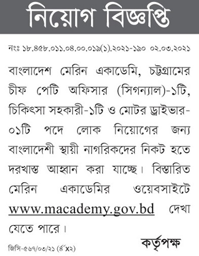 Bangladesh Marine Academy Job Circular April 2021