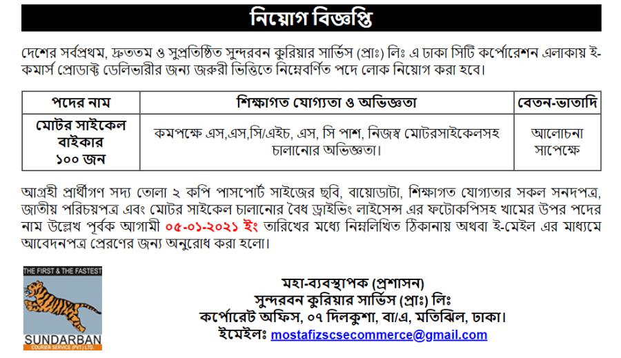 Sundarban Courier Service Job Circular January 2021