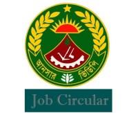 Ansar VDP Job Circular - Bangladesh Ansar Bahini