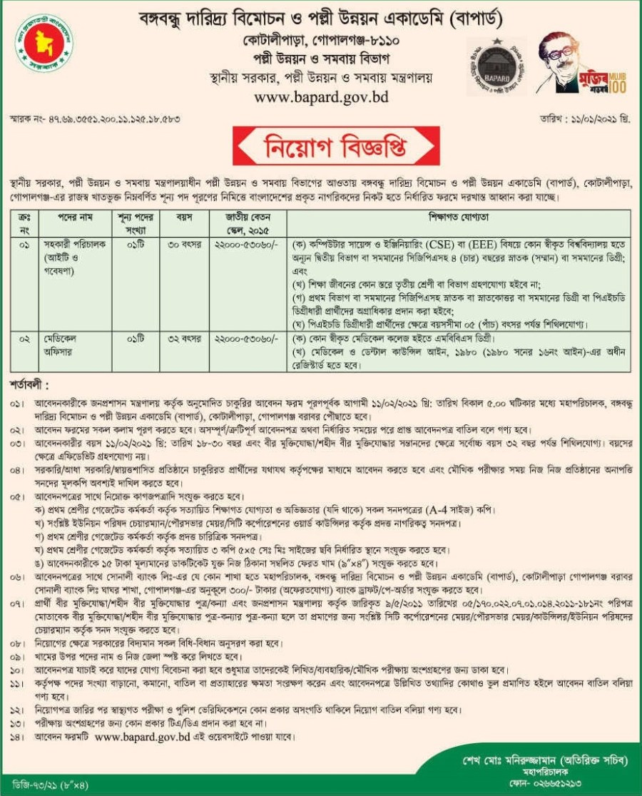 Bangabandhu Academy for Poverty Alleviation and Rural Development Job Circular February 2021