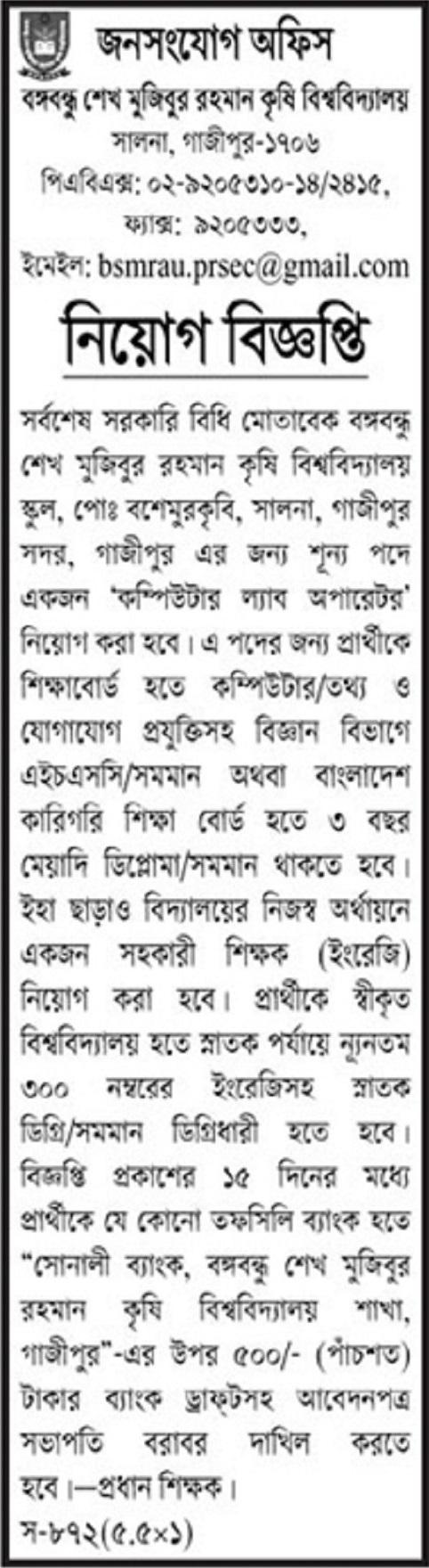 Bangabandhu Sheikh Mujibur Rahman Agricultural University Job Circular April 2021