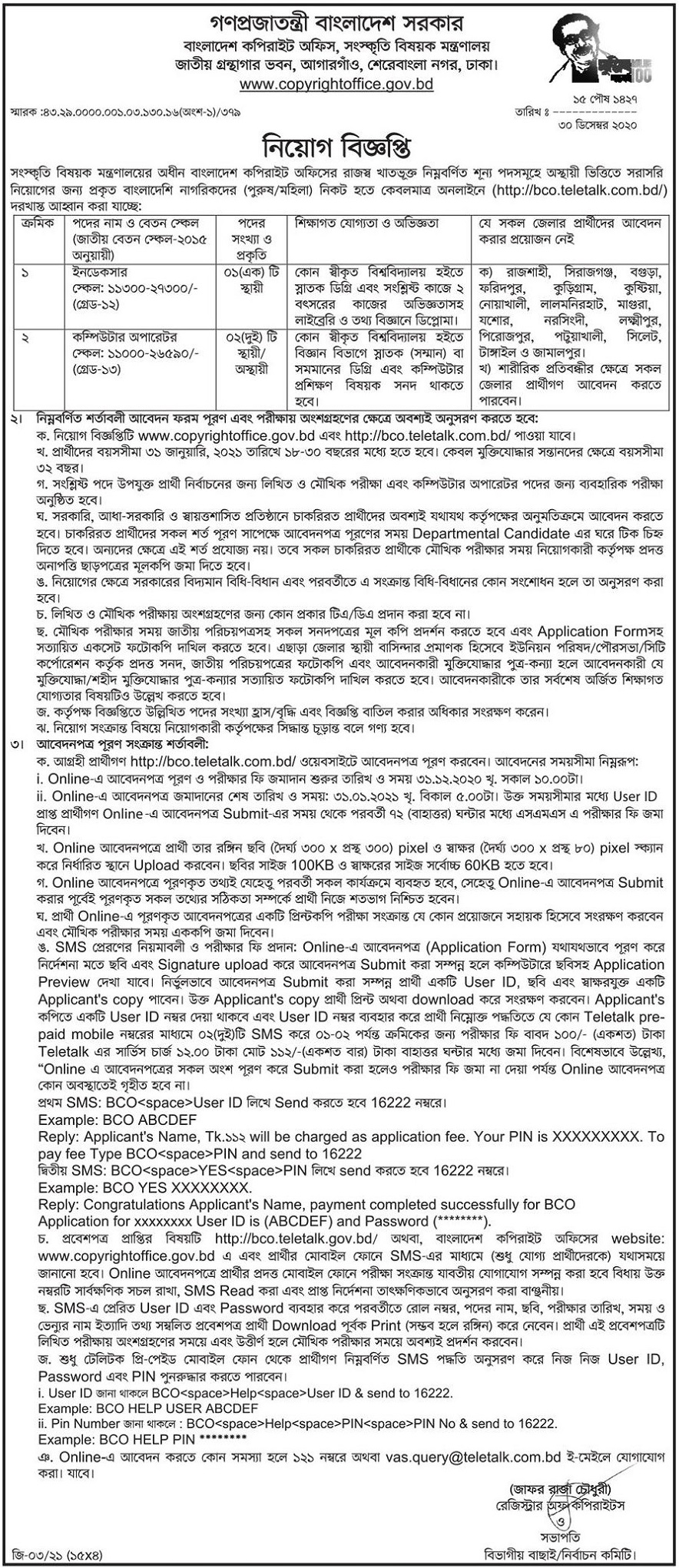 Ministry of Cultural Affairs Job Circular January 2021