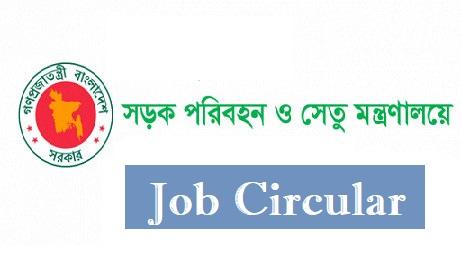 RTHD Job circular - Road Transport and Highways Division
