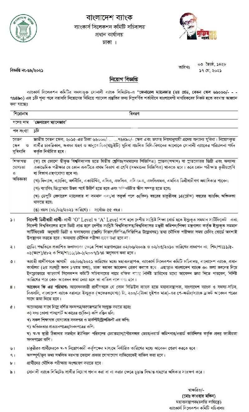 Sonali Bank Limited Job Circular June 2021