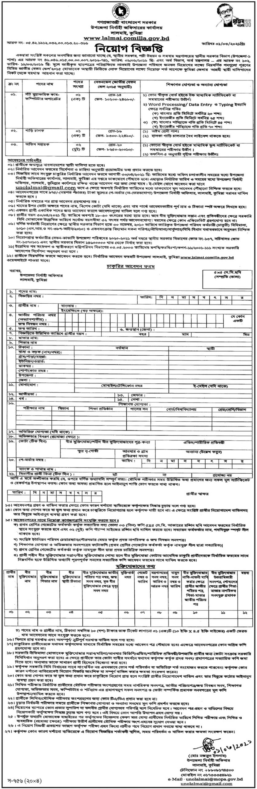 Lalmai Comilla Upazila Parishad Job Circular 2021