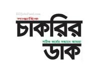 Chakrir Dak Saptahik Potrika BD