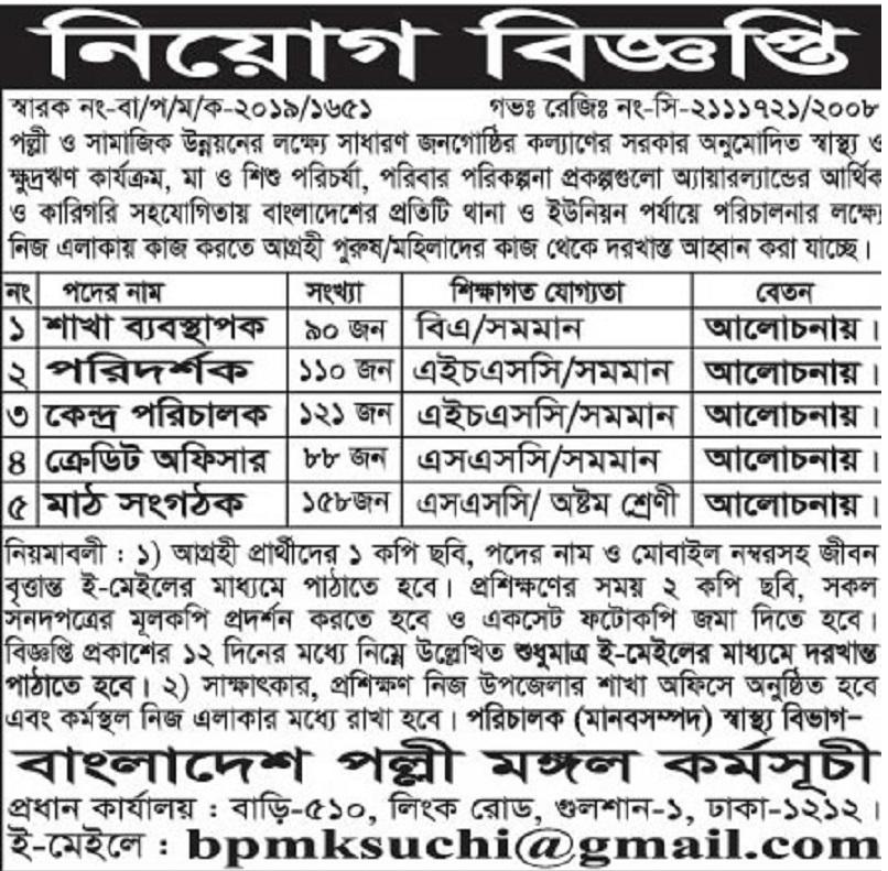 Polli Mangol Karmoshuchi (PMK) Job Circular 22 June 2021