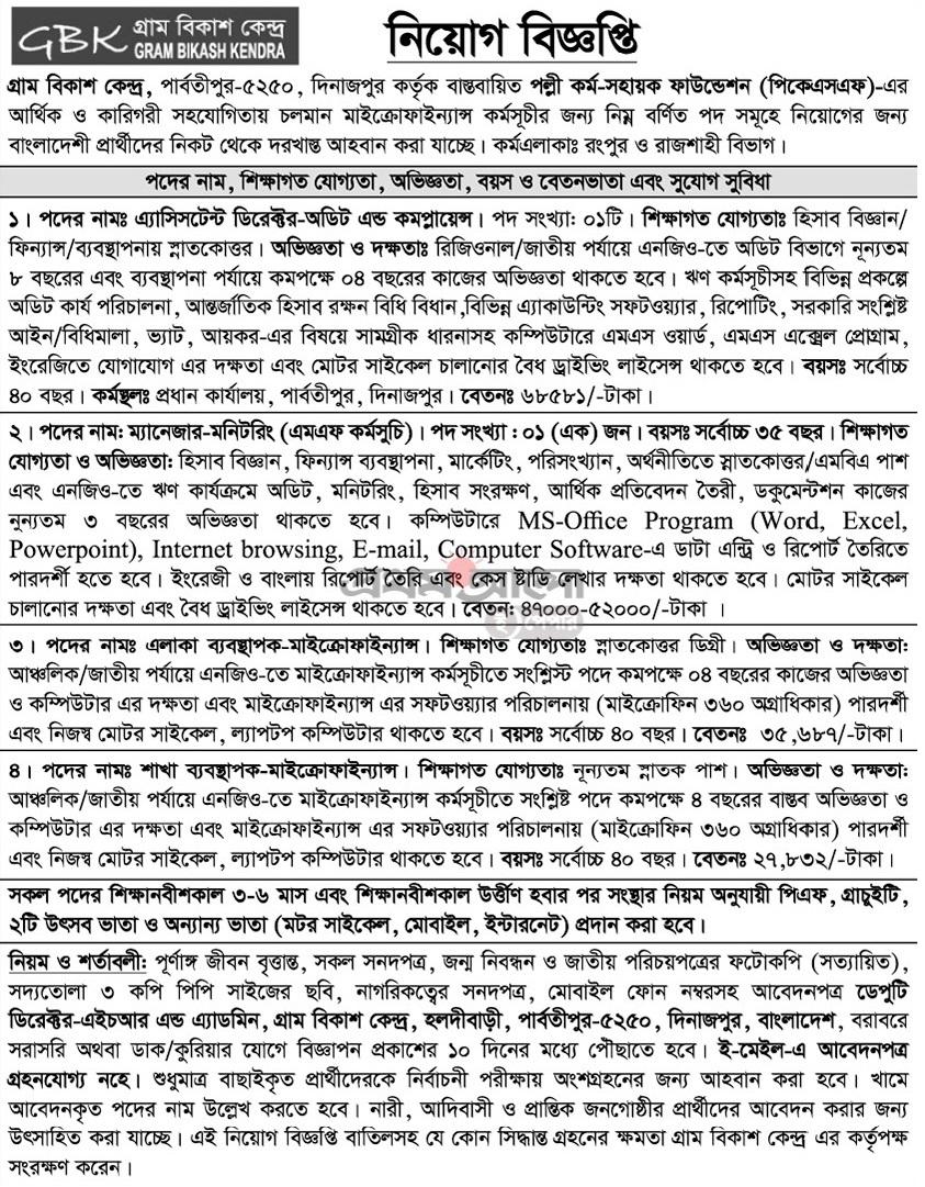 Gram Bikash Kendra Job Circular June 2021