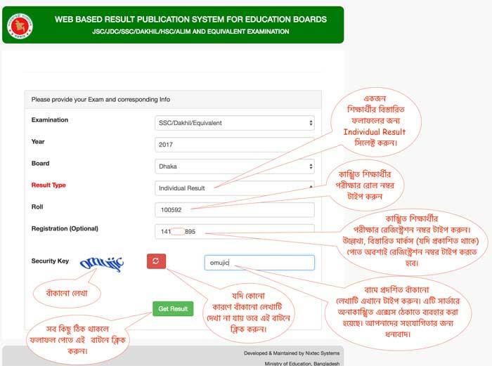 JSC Result 2019 – Bangladesh All Education Board
