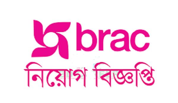 brac bank job circular 2018