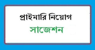 প্রাথমিক শিক্ষক নিয়োগ গাইড pdf free download