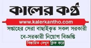 Kalerkantho Weekly Jobs Circular 2018