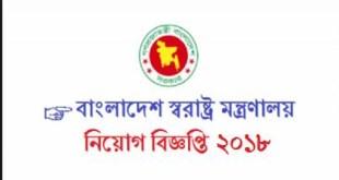 Ministry Of Home Affairs MHA Job Circular 2018