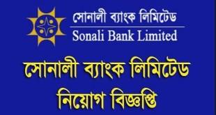 Sonali Bank Limited published New job circular in the personal website at www.sonalibank.com.bd . Sonali Bank Limited job circular, Admit Card , MCQ Test Exam seat plan and Job result will be published