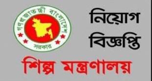 ministry of industries job circular 2018