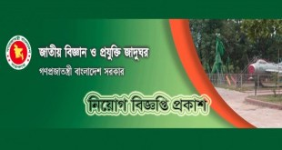 Bangladesh National Museum job circular 2018 has been published by the authority.it is a very valuable and good job for candidate.Thanks for your interest of that job.it is a very valuable and good job for candidate