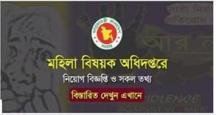 Department of Women Affairs DWAJob Circular 2019