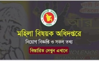 Department of Women Affairs DWA Job Circular 2019