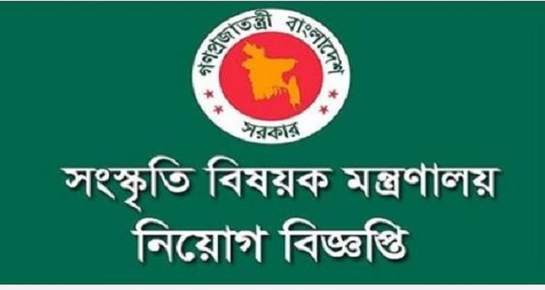 Moca Job Circular Apply Procedure 2019