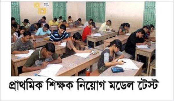 Primary Teacher Examination Final Suggestion 2019