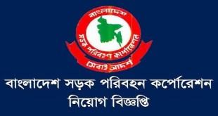 BRTC-Job-Circular-2019