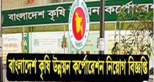 Bangladesh Agricultural Research Council BARC Job Circular-www.barc.gov.bd