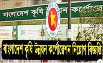 Bangladesh Agricultural Research Council BARC Job Circular-www.barc.gov.bd