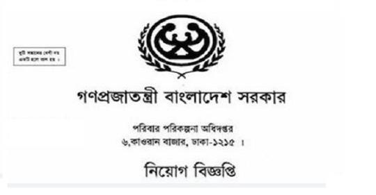 Directorate General of Family Planning Job Circular Online Apply 2019
