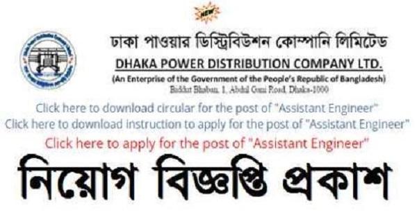 dhaka power distribution company