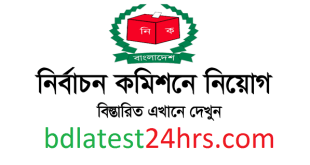 Bangladesh-Election-Commission-Job-Circular-2018