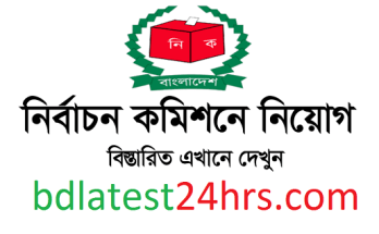 Bangladesh-Election-Commission-Job-Circular-2018