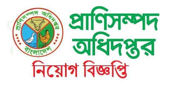 DLS Job Circular 2019 - www.dls.gov.bd