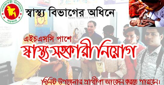 Health Jobs circular 2019-dghsp.teletalk.com.bd