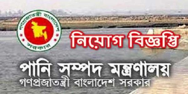 Ministry of Water Resources Job Circular 2019