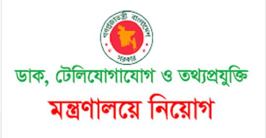 Telecommunications and Information Technology Ministry Job Circular 2019