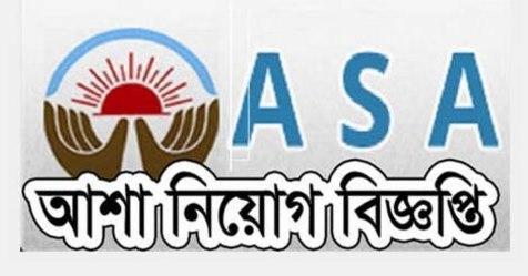 ASA NGO Job Circular 201