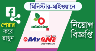 Myone Energy Limited Job Circular February 2019