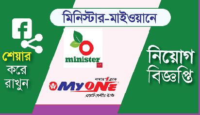 Myone Energy Limited Job Circular February 2019