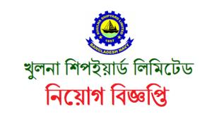 Khulna-Shipyard-Limited-Job-Circular