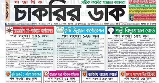 Weekly Jobs Newspaper 05 July 2019