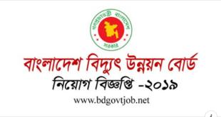 Bangladesh Power Development Board BPDB Job Circular 2019
