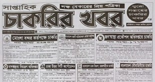Saptahik Chakrir Khobor Newspaper 20 September 2019