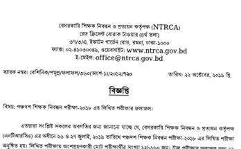 15th NTRCA Written Exam Result