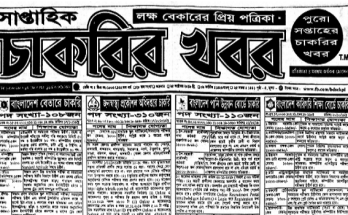 Saptahik Chakrir Khobor Newspaper 25 October 2019 with Pdf