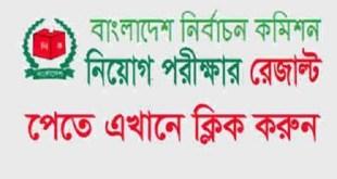 Bangladesh Election Commission job Result 2019