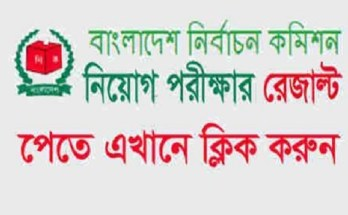 Bangladesh Election Commission job Result 2019